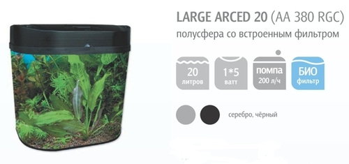Аквариум Large Arced 20 л серебро, 38*23*33,5 см
