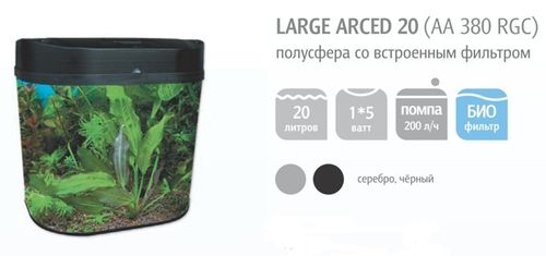 Аквариум Large Arced 20л черный, 38*23*33,5 см